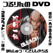斑目一角DVD(非売品)