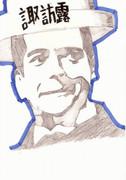 ZUN帽かぶったドミートリー・メドベージェフ