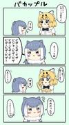 ジャガウソ漫画⑤