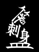 漢字イラスト