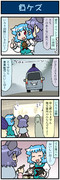 がんばれ小傘さん 2964