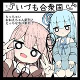 声月のサークルカット!!!