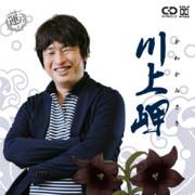 川上岬【加賀岬CDジャケット風】