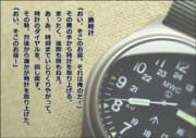 短小説51『 腕時計』