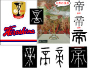 漢字の成り立ち「帝」