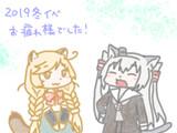 お疲れ様会(2019冬)