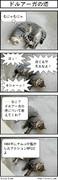 アーケードを語る猫