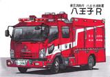 東京消防庁 救助車 八王子R