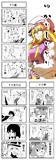 【東方4コマ】ゆかりしりとり