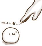 (・ω・)触る