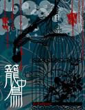 【オリジナル】籠の中の鳥