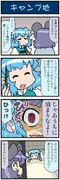 がんばれ小傘さん 2966