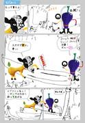 パコ漫 056/宇宙ガーディアン・エンジェルズ (1 of 7)