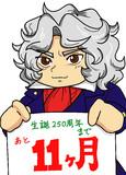 ベートーヴェン生誕250周年まで……