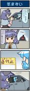 がんばれ小傘さん 2967