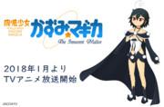 TVアニメ魔法少女かずみ マギカ