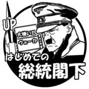 はじめての総統閣下シリーズ動画up