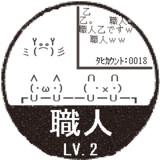 職人LV.2