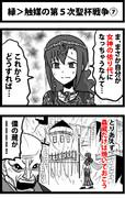 縁>触媒の第5次聖杯戦争⑦