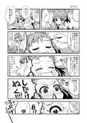 愛海ちゃん漫画『まゆげ』