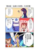 ゆゆゆい漫画22話