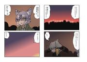 出会い(その10)