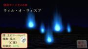 【怪奇カード-その140】ウィル・オ・ウィスプ