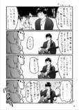ジャガTSUYO 4コマ『えむしー』