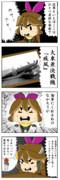 艦これil-2 『加賀隊F-Xを考える その8』