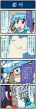 がんばれ小傘さん 2969