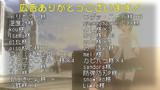 蒼姫の章に広告ありがとうございます!⑤