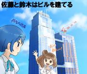 「おい鈴木ぃ~!」「何なの佐藤。」~『佐藤と鈴木はビルを建てる』