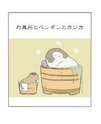 ペンギン風呂に入る