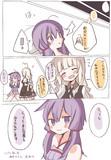 ゆかりさんが小さくなっちゃった!(5/5)