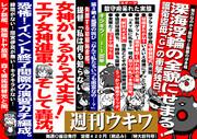 「週刊ウキワ」 定価420円(税込み)