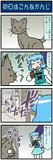 がんばれ小傘さん 2970
