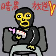 暗黒放送V(サムネ不採用)