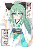 清姫コスでまちぶせ山風
