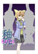 真・恋姫†無双 荀彧 (荀イク)