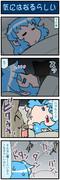 がんばれ小傘さん 2971