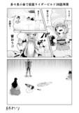 小傘ちゃんで仮面ライダービルド第38話を再現させた漫画