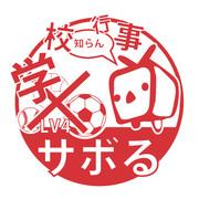 学校行事サボる LV4