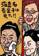 海老名香葉子もお気に入りのお嫁さん!