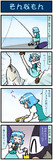 がんばれ小傘さん 2973