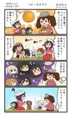 赤城ちゃんのつまみ食い 377