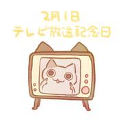 テレビ放送記念日