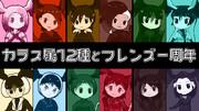 【動画アップ!】カラス属12種とフレンズ一周年【記念動画】