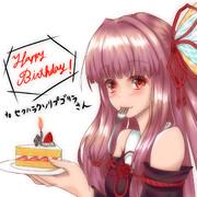 セクハラクソリプゴリラさん、お誕生日おめでとうございます!