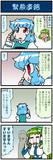 がんばれ小傘さん 2975