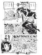 カオス葛城漫画『雲龍姉の中身』